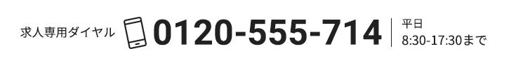 049-223-3773